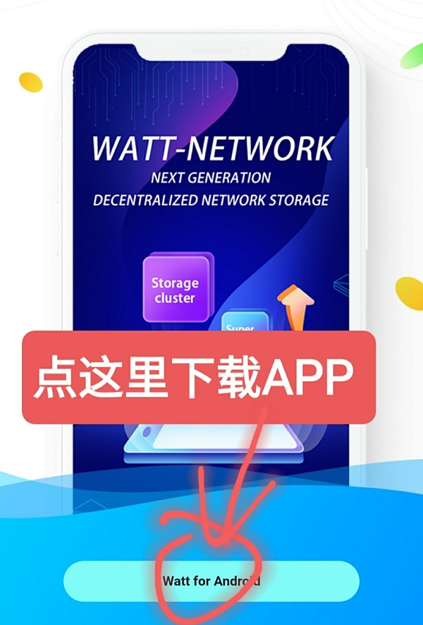 watt-价格对标FIL(FIL目前66U一个)主网倒计时30天